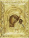 Православная икона: Казанский образ Пресвятой Богородицы №11a