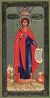 Икона: Св. мученик Вонифатий