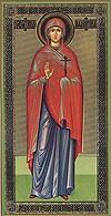 Икона: Св. мученица Валентина