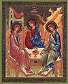 Икона: Св. Троица