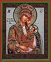 """Икона: образ Пресвятой Богородицы """"Утоли моя печали"""""""