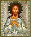 Икона: Св. преподобный Алексий человек Божий