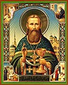 Икона: Св. праведный Иоанн Кронштадский