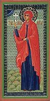 Икона: Св. мученица Марфа