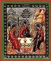 Икона: Святая Троица