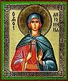 Икона: Святая мученица Антонина