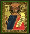 Икона: Св. пророк Давид