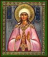 Икона: Святая мученица Виринея