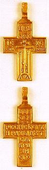 Православный нательный крест №137