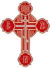 Голгофский крест