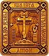 Монашеский параманный крест №67