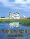 Русские монастыри. Поволжье. Том 3