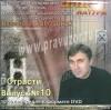 """DVD Боровских В. Выпуск №10 """"Страсти"""" ч.1"""