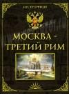 """М.П.Кудрявцев """"Москва - Третий Рим"""""""
