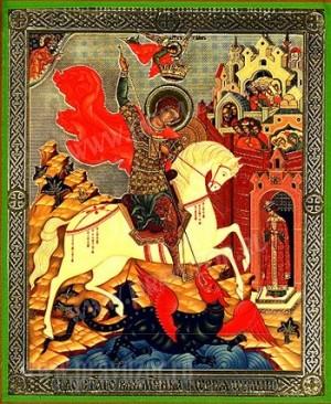 Икона: Св. великомученик Георгий Победоносец