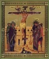 Икона: Распятие Господа Иисуса Христа