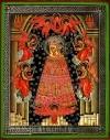 """Икона: образ Пресвятой Богородицы """"Прибавление Ума"""""""