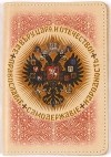 Обложка для паспорта - 9