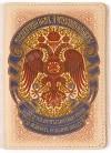 Обложка для паспорта - 11