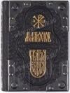 Православный молитвослов в кожаном переплете