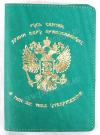 Кожаная обложка для паспорта с орлом