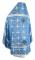 """Русское архиерейское облачение - парча П """"Полотск"""" (синее-серебро) вид сзади, обыденная отделка"""