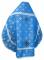 """Русское архиерейское облачение - парча П """"Миргород"""" (синее-серебро) с бархатными вставками (вид сзади), обиходная отделка"""