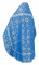 """Русское архиерейское облачение - парча П """"Воскресение"""" (синее-серебро) вид сзади, обиходная отделка"""