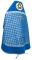 """Русское архиерейское облачение - парча ПГ2 """"Новгородский крест"""" (синее-серебро) с бархатными вставками (вид сзади), обиходная отделка"""