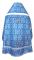 """Русское архиерейское облачение - шёлк Ш3 """"Иверский"""" (синее-серебро) вид сзади, обиходная отделка"""
