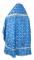 """Русское архиерейское облачение - шёлк Ш2 """"Любава"""" (синее-серебро) вид сзади, обыденная отделка"""