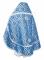 """Русское архиерейское облачение - шёлк Ш3 """"Николаев"""" (синее-серебро) вид сзади, обиходная отделка"""