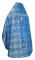 """Русское архиерейское облачение - шёлк Ш3 """"Шуя"""" (синее-серебро) (вид сзади), обиходная отделка"""