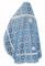 """Русское архиерейское облачение - шёлк Ш3 """"Царский"""" (синее-серебро) вид сзади, обиходная отделка"""