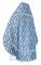 """Русское архиерейское облачение - шёлк Ш3 """"Византия"""" (синее-серебро) вид сзади, обиходная отделка"""