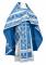 """Русское архиерейское облачение - шёлк Ш3 """"Иверский"""" (синее-серебро), обиходная отделка"""