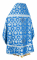 """Русское архиерейское облачение - шёлк Ш3 """"Лоза"""" (синее-серебро) вид сзади, обыденная отделка"""