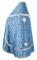 """Русское архиерейское облачение - шёлк Ш3 """"Венец"""" (синее-серебро) вид сзади, обиходная отделка"""