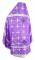 """Русское архиерейское облачение - шёлк Ш3 """"Полоцк"""" (фиолетовое-серебро) вид сзади, обыденная отделка"""