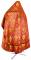 """Русское архиерейское облачение - шёлк Ш3 """"Виноградная ветвь"""" (красное-золото) вид сзади, обиходная отделка"""