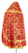 """Русское архиерейское облачение - шёлк Ш3 """"Курск"""" (красное-золото) вид сзади, обыденная отделка"""