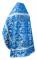 """Русское архиерейское облачение - шёлк Ш4 """"Курск"""" (синее-серебро) вид сзади, обиходная отделка"""