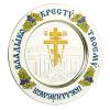 Тарель церковная Голгофа - A155