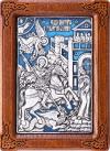 Икона: св. Георгий Победоносца - A4-3
