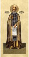 Икона: Преп. Иосиф Волоцкий - IVL541