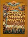 Икона: Свв. 40 мучеников Севастийских - SM33