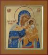 Икона: Образ Пресв. Богородицы Коневская (Голубицкая) - В (1x0 см)
