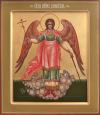 Икона: Св. Ангел-Хранитель - В (1x0 см)