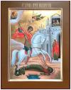 Икона: Св. Великомученик Георгий Победоносец - P (0x0 см)